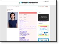 http://www.watanabepro.co.jp/mypage/20000014/