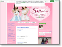 http://ameblo.jp/s-spicy/entry-12096315702.html
