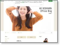 http://ameblo.jp/nishihara-aki/entry-12100146708.html