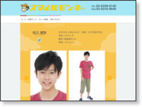 http://www.smile-monkey.com/talent/taguchi_ryouto/