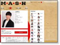 http://mash-info.com/profile/m_yamagishi.html