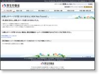 http://www.mhlw.go.jp/file/06-Seisakujouhou-11600000-Shokugyouanteikyoku/0000117105.pdf