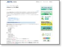 http://home.jeita.or.jp/eps/epsJmoss.html