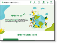 http://www.env.go.jp/policy/hozen/green/ecolabel/index.html