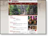 http://www.ikuno-ginzan.co.jp/index.php