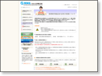 http://www.jema-net.or.jp/Japanese/ha/productsafety/indication/