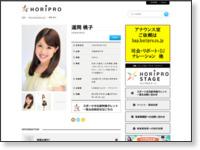 http://www.horipro.co.jp/michiokamomoko/