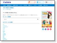 http://www.g-tohai.co.jp/UserTalent/Detail/114.html