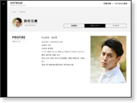 http://hot-road.jp/actors/nishimura/?pw=profile