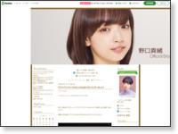 http://ameblo.jp/mao-noguchi/