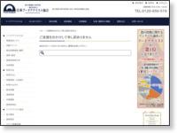 http://www.foodanalyst.jp/about.html