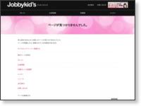 http://www.jobbykids.jp/product/%E6%9C%9D%E6%97%A5%E5%87%BA-%E9%9F%BF%E4%B9%9F/