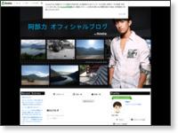 http://ameblo.jp/abe-tsuyoshi/