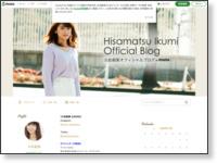 http://ameblo.jp/hisamatsu-ikumi/