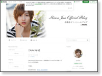 http://ameblo.jp/jun-shison-we/