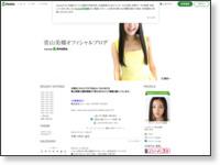 http://ameblo.jp/misato-aoyama/