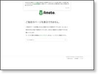 http://ameblo.jp/shizuka-nakamura/