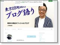 http://ameblo.jp/tokyo03-kakuta/