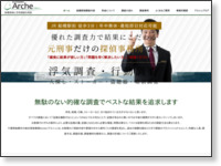 総合探偵事務所 Arche ホームページ