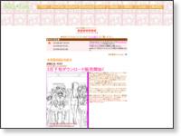 http://fetish-fairy.sakura.ne.jp/flame.htm