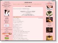 http://mrsnarumi.blog42.fc2.com/