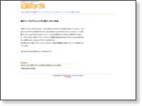 http://rakubots.kissa.jp/