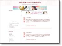 http://satomilove08.blog87.fc2.com/
