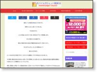 モバイルガジェット東京03