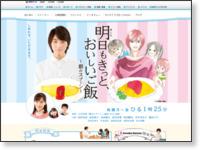 http://tokai-tv.com/ashita_gohan/