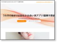 ㈱津田沼興信所 ホームページ