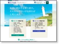 あかり事務所 ホームページ