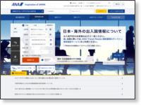 http://www.ana.co.jp/asw/index.jsp?type=i