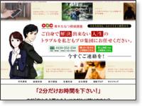 青木ちなつ探偵事務所 ホームページ