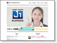 http://www.box-corporation.com/?portfolios=%E5%B0%8F%E6%B2%A2%E7%9C%9F%E7%8F%A0