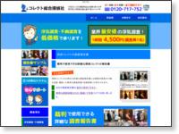 コレクト民事調査事務所 ホームページ