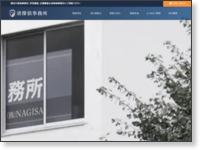 (株)NAGISA ホームページ