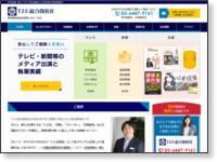 T.I.U.総合探偵社 ホームページ