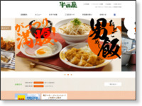 http://www.handaya.jp/index.html