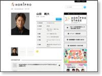 http://www.horipro.co.jp/yamadajundai/