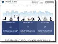 井原探偵事務所 ホームページ