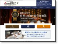 ㈱愛晃リサーチ ホームページ