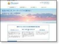 ㈱児玉総合情報事務所 ホームページ
