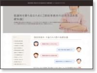 ㈱光耀商事 ホームページ