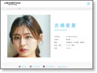 http://www.lespros.co.jp/talent/artists/seika_furuhata/