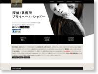 プライベート・シャドー ホームページ