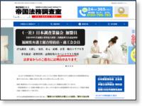 帝国法務調査室 ホームページ