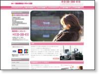 総合探偵社リザルト東京 ホームページ