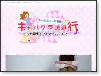 http://www.ryoko-kobayashi.com/