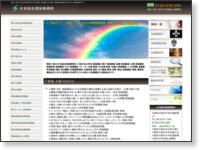 日本総合探偵事務所 ホームページ