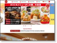 http://www.skylark.co.jp/gusto/index.html
